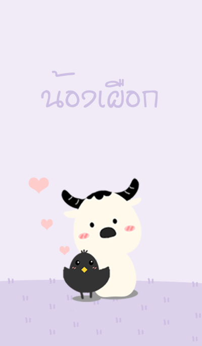 Buffalo Taro
