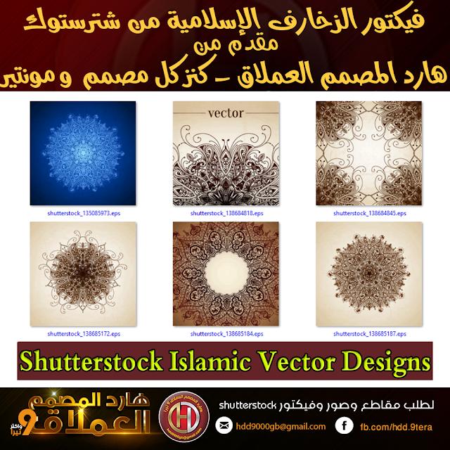 فيكتور الزخارف الإسلامية من شترستوك - shutterstock