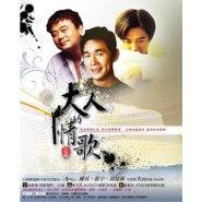Phil Chang (张宇) - Yue Liang Re De Huo (月亮惹的祸)