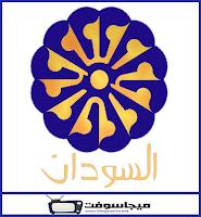 شاهد قناة تلفزيون السودان الفضائية والارضية بث مباشر الان