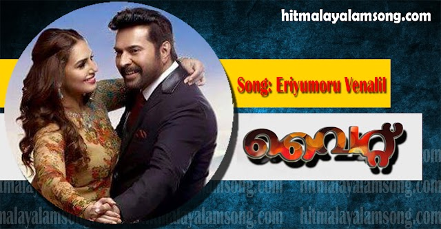 Eriyumoru Venalil Song Lyrics from Malaylam Movie White