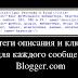 Мета-теги описания и ключевых слов для каждого сообщение на Blogger.com