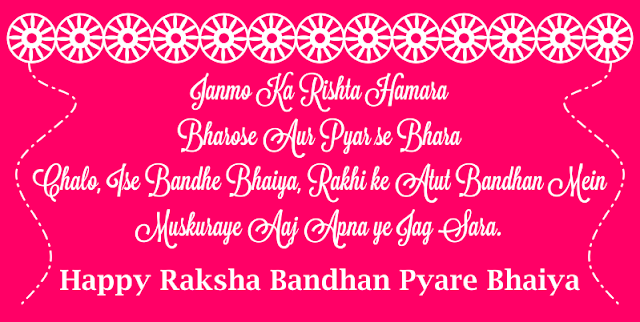 Rakhi-quotes-in-english