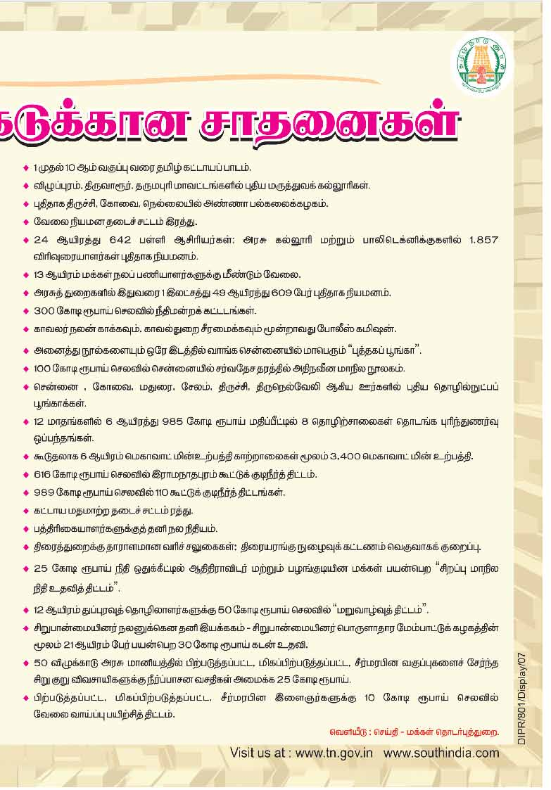 tamil essays in tamil language amazing achievements of dmk custom  amazing achievements of dmk karunanidhi our honourable chief minister had made several promises and put various custom writing at tamil essay