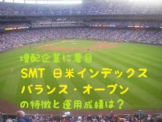 増配企業に着目『SMT 日米インデックスバランス・オープン』をスゴ6や世界経済インデックスファンド等と比較