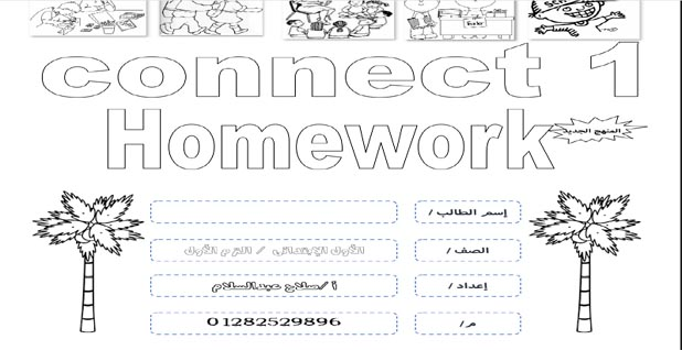 تحميل مذكرة الواجب لمنهج كونكت للصف الاول الابتدائى ترم اول 2019 connect 1 homwork