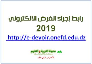 رابط اجراء الفرض الالكتروني 2018-2018 e-devoir.onefd.edu.dz
