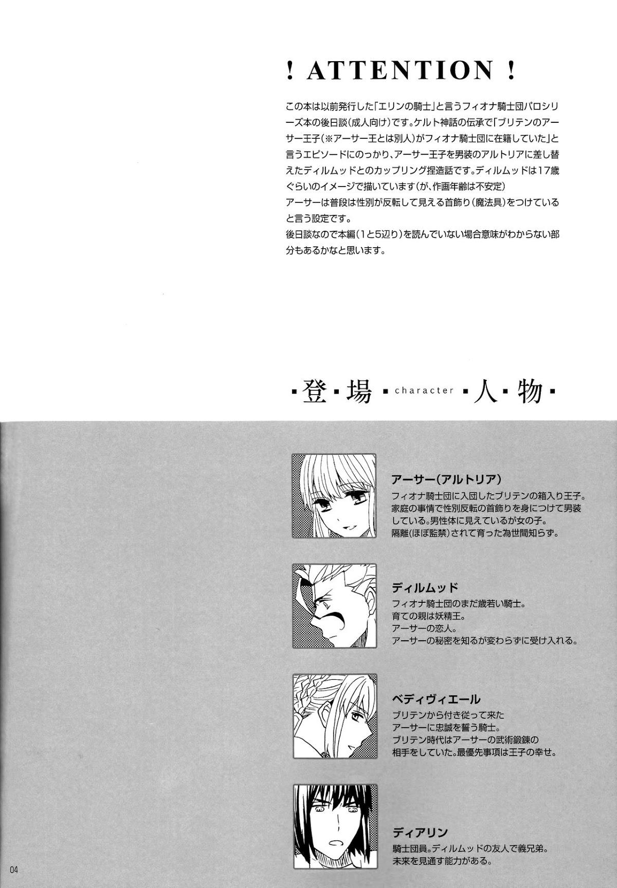 Hình ảnh 1966589943364556 page04 in Hana to Hachimitsu Kouhen