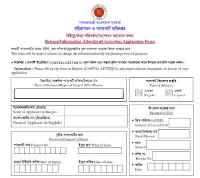 Passport Correction/Reissue/Information Alternation Form Download