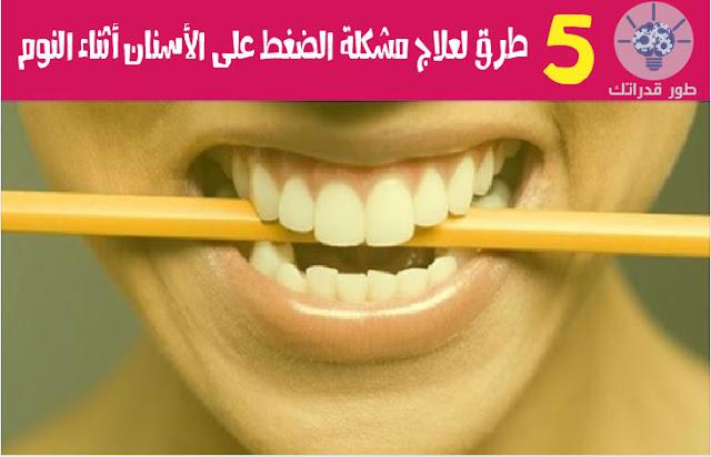 طرق لعلاج مشكلة الضغط على الأسنان أثناء النوم