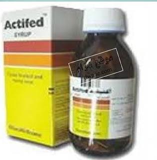 اكتيفيد شراب Actifed.syrup | ومعلومات عن اكتيفيد شراب واحتقان الأنف