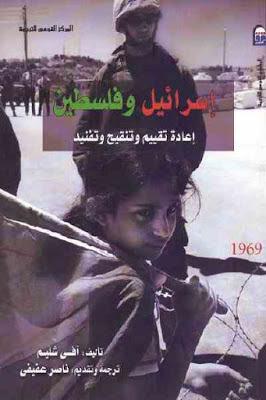 تحميل كتاب إسرائيل وفلسطين - إعادة تقييم وتنقيح وتفنيد pdf آفسي شليم