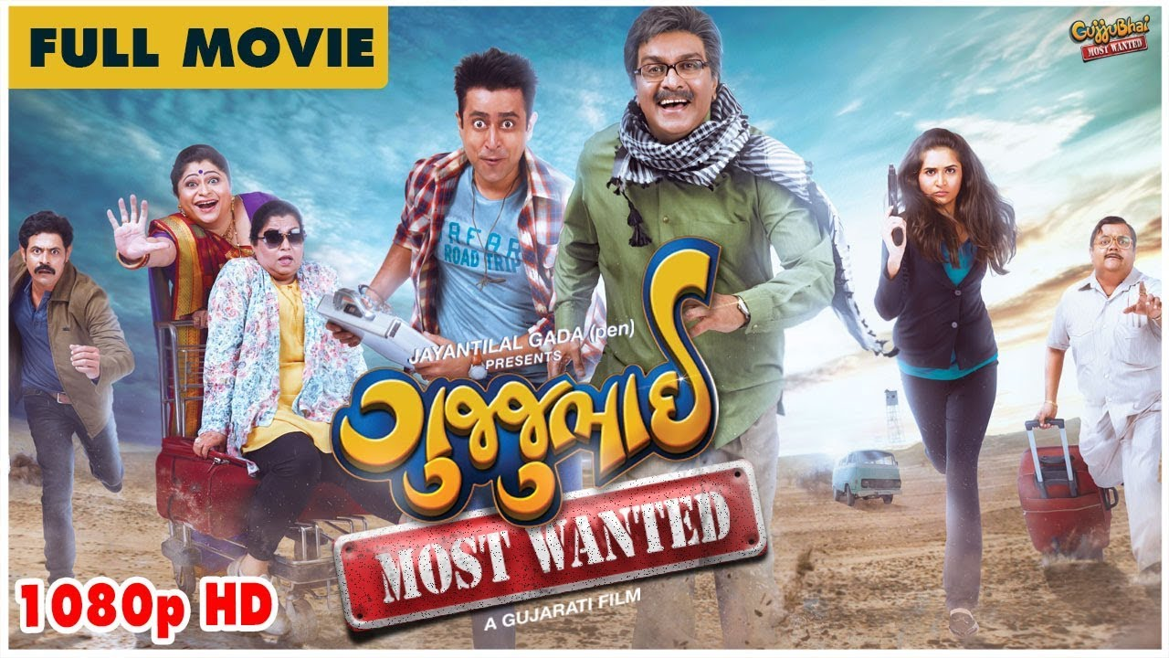 Watch Gujjubhai Most Wanted Full Movie Online Gujjugate