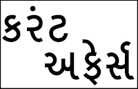ICE Magic Current Affairs Gujarati