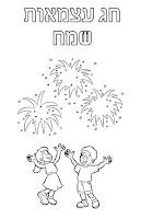 דפי צביעה יום העצמאות שמח