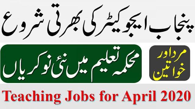 Punjab Educator Jobs April 2020 Apply Online | Punjab Teaching Jobs in April 2020 Online Apply