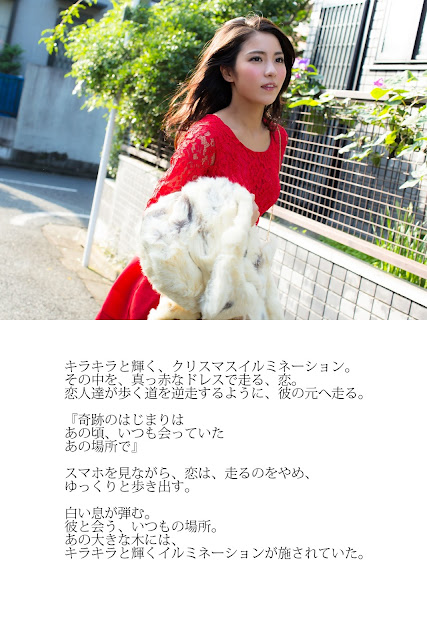 Ishikawa Ren 石川恋 All I Want for Christmas Is You 04