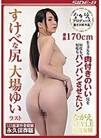 NSPS-749 ながえSTYLE厳選女優