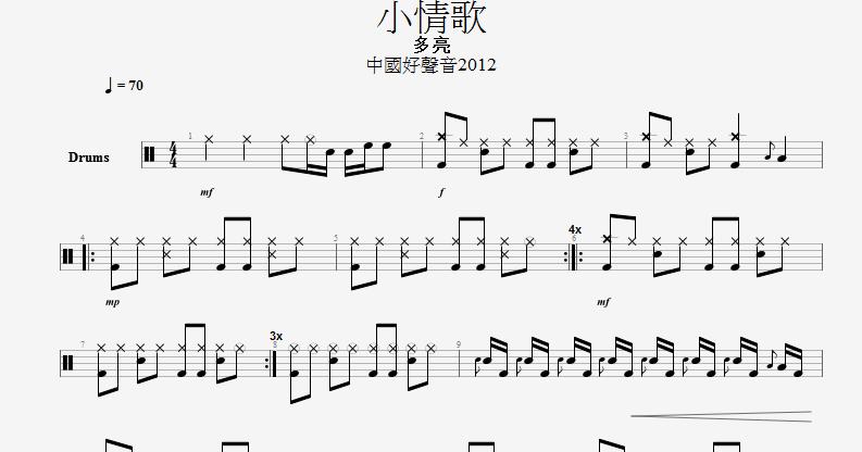 POLYGON 結他CHORD: 多亮 小情歌 (中國好聲音2012) [鼓譜]