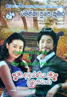 adaraniya niwara sinhala novel