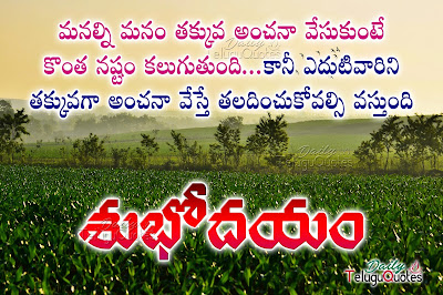 best-telugu-good-morning-wishes-quotes-greetings-ecards.messages