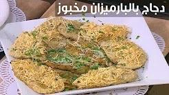 طريقة عمل دجاج بالبارميزان مخبوز مع أميرة شنب في أميرة في المطبخ
