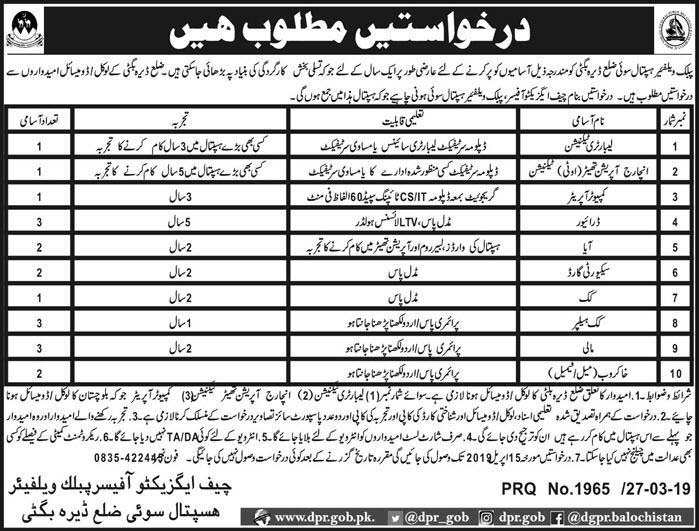 Public Welfare Hospital Sui Dera Bughti 28 Mar 2019 Latest Jobs