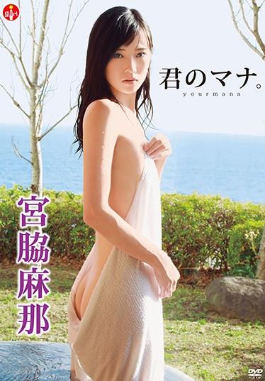 SBVD-0354 Your Mana._ Mana Miyawaki
