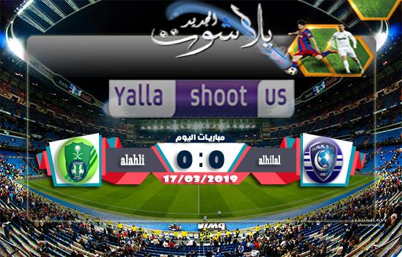 اهداف مباراة الهلال والأهلي السعودي اليوم 17-03-2019 نصف نهائي كأس زايد للأندية الأبطال