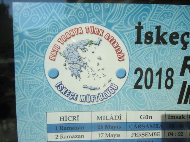 Με σήμα που γράφει «Τουρκική Μειονότητα Δυτικής Θράκης» οι ανακοινώσεις του ψευτομουφτή Ξάνθης