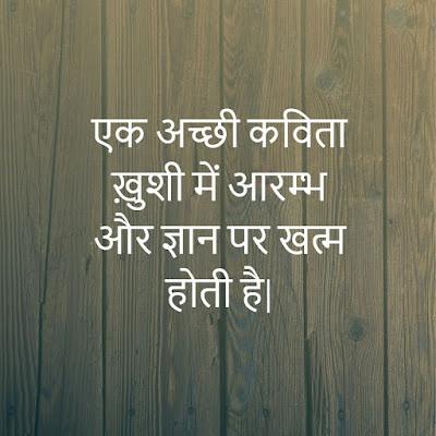 status in hindi एक अच्छी कविता ख़ुशी में आरम्भ और ज्ञान पर खत्म होती है। whatsapp status in hindi