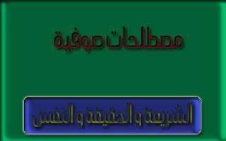مصطلحات صوفية : الشريعة والحقيقة و النَفَس