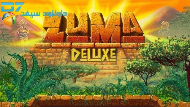 تحميل لعبة zuma deluxe كاملة مجانا