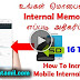 HOW TO INCREASE INTERNAL MEMORY | ANDROID SUPERSTARS