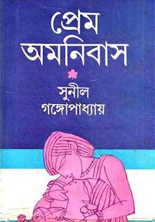 Prem Omnibus Bangla Novel by Sunil Gangopadhyay