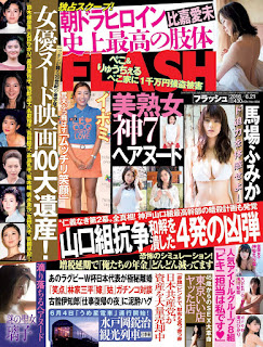 [雑誌] FLASH 2016 06 21号, manga, download, free