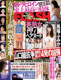 [雑誌] FLASH 2016 06 21号, manga, download, free