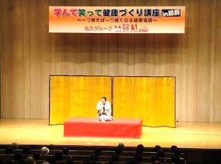 講演会講師・三遊亭楽春の笑いで健康づくり講演会の風景。