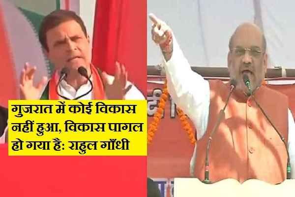 amit-shah-told-why-rahul-gandhi-not-seeing-development-in-gujarat