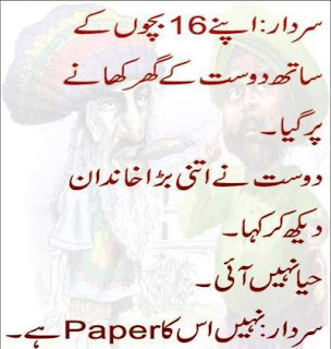 joke about sardar
