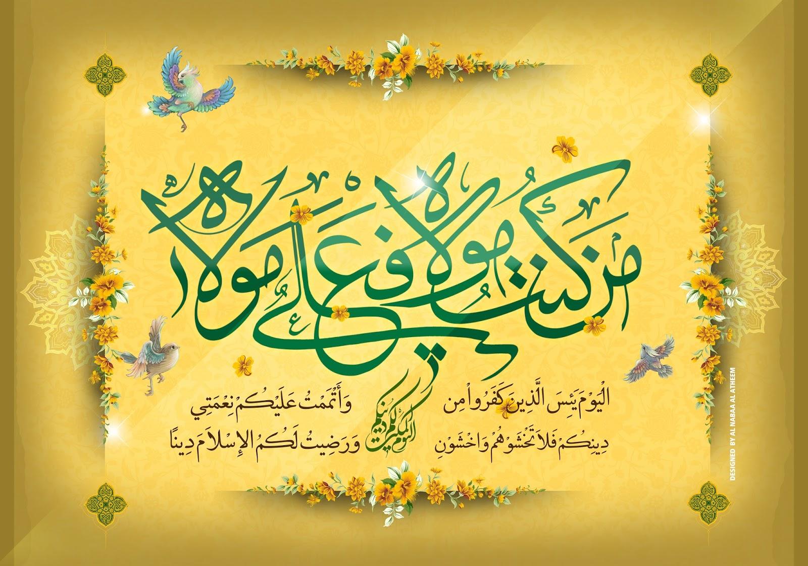 ما هي قصة يوم الغدير يوم الولاية لأمير المؤمنين علي ع النبأ العظيم