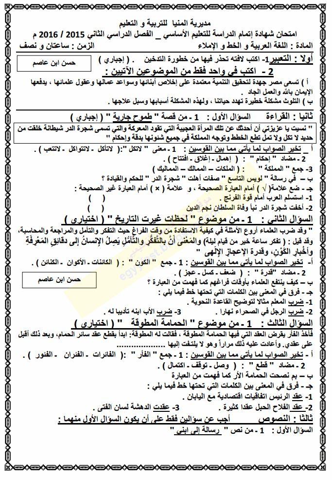 امتحان اللغة العربية محافظة المنيا للصف الثالث الاعدادى الترم الثاني 2016