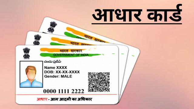 SMS से आधार कार्ड को पैन कार्ड से लिंक करना