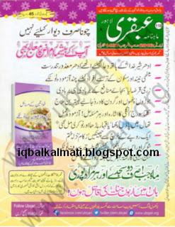 Monthly Ubqari April 2016 Free Download