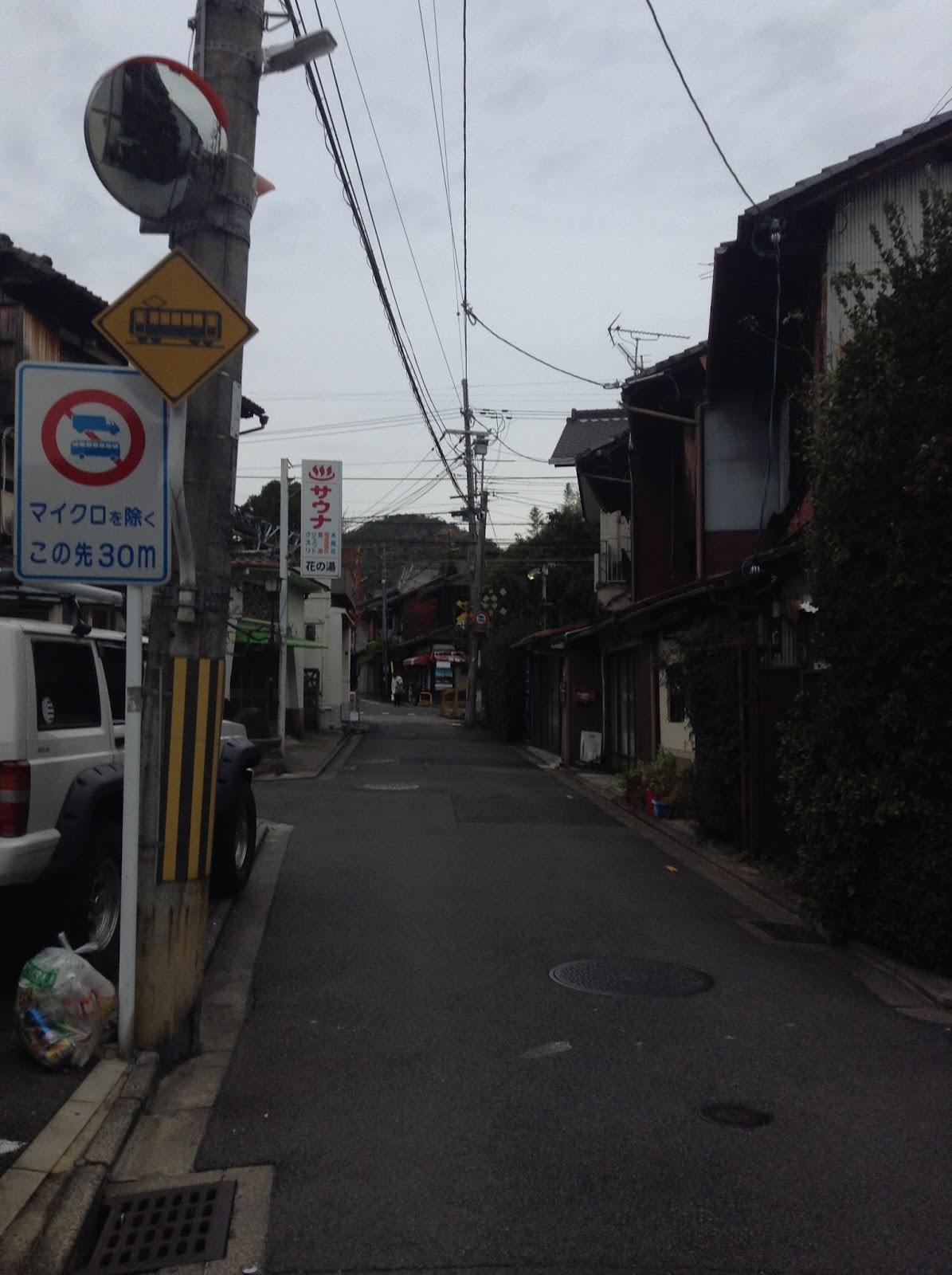 Kyoto suburbs Japanese street