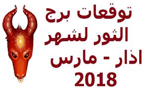 توقعات برج الثور لشهر اذار - مارس  2018
