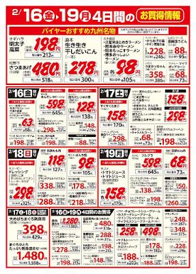 2/16(金)〜2/19(月) 4日間のお買得情報