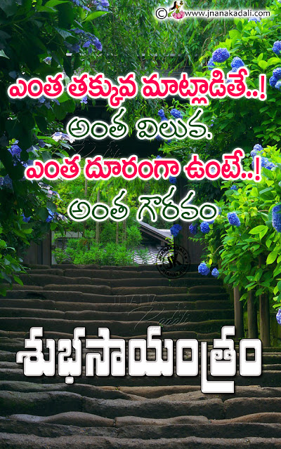 Best Good evening Quotes in telugu best inspirational quotes in telugu, Life motivational beautiful pictures images hd wallpapers with good evening greetings wishes for friends lovers for face book twitter whatsapp sms,New telugu Good Evening Messages and Quotes Images, Top Famous Telugu Language Evening Mobile Wallpapers, Best Telugu Good Evening Quotes and Messages images, Latest Telugu Language Good Evening Messages online, Top Famous Telugu language Good Evening Sukthulu, Good Evening greetings in Telugu Language, Best Good Evening Thoughts in Telugu Language