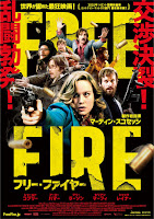 Free Fire 2017 Movie Poster 4 (23)