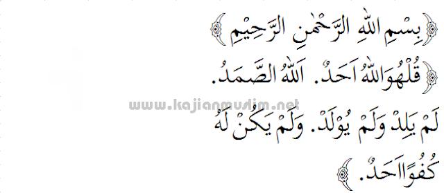 Doa tahlil surat al-ikhlas